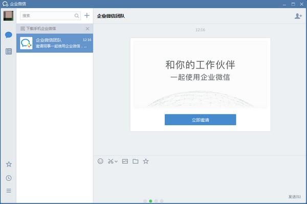 企�I微信��X版v3.1.16.3008 官方PC版