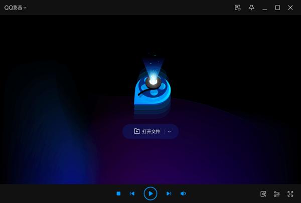 QQ影音播放器电脑版 电脑软件 第1张