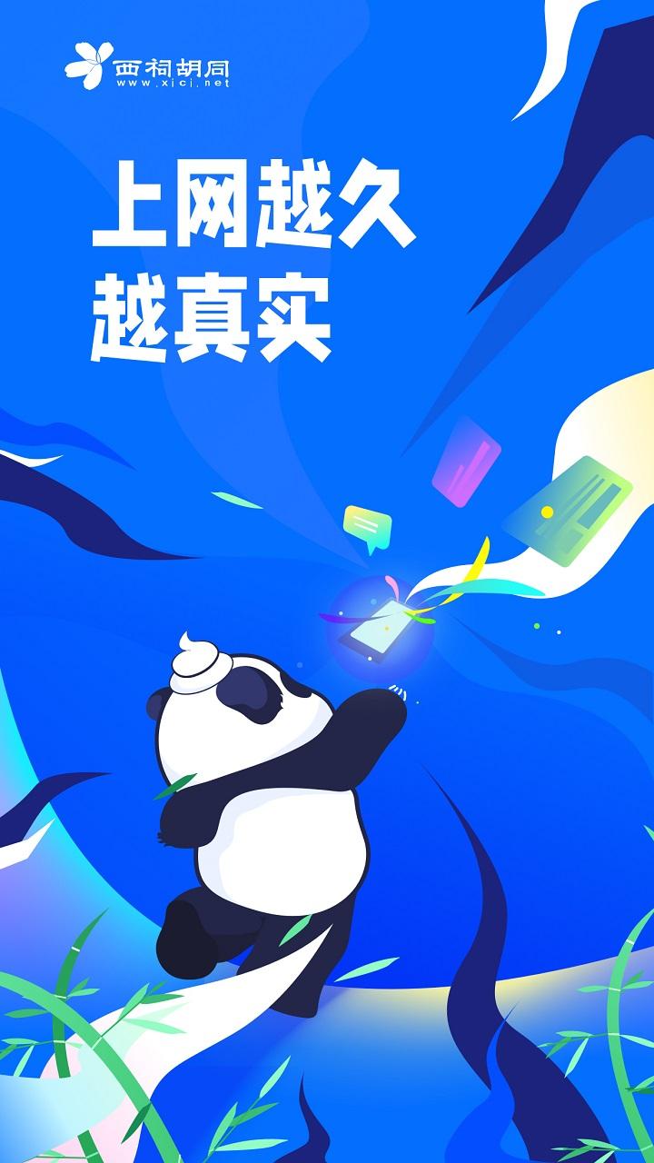 西祠胡同手机版下载v3.9.3 安卓版