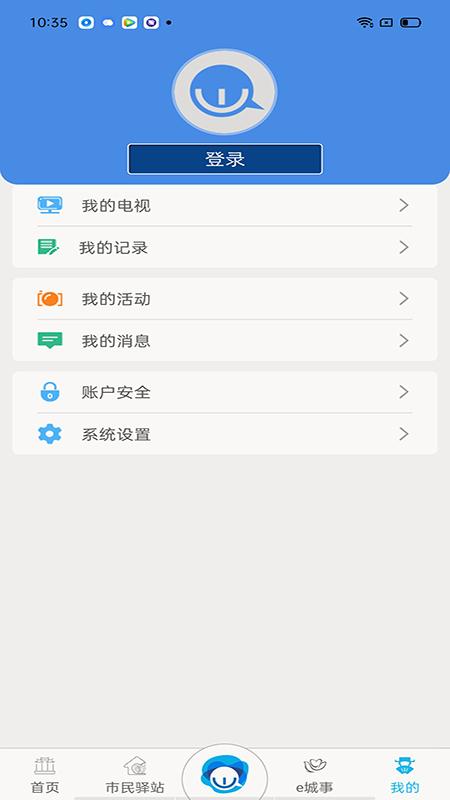 智慧昆山云平台app下载v7.0.2 官方版