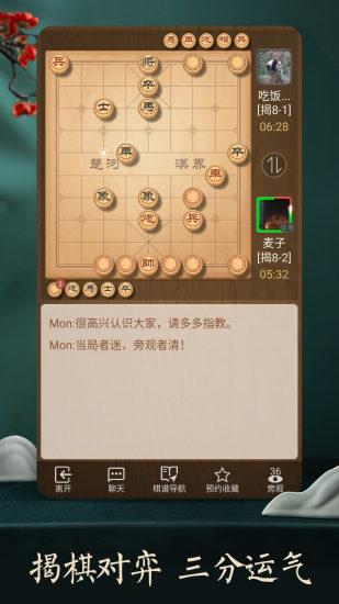 天天象棋最新版免�M下�dv4.1.0.2 安卓版