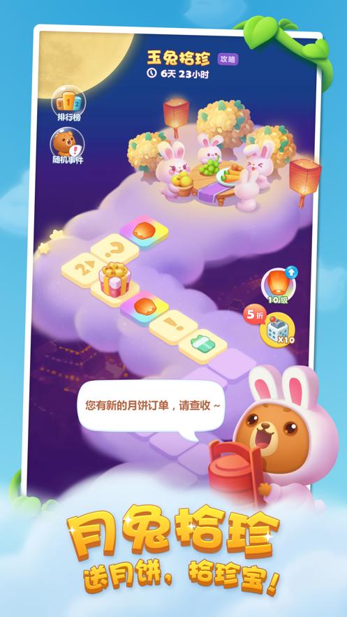 �_心消消��iOS版v1.99 官方版
