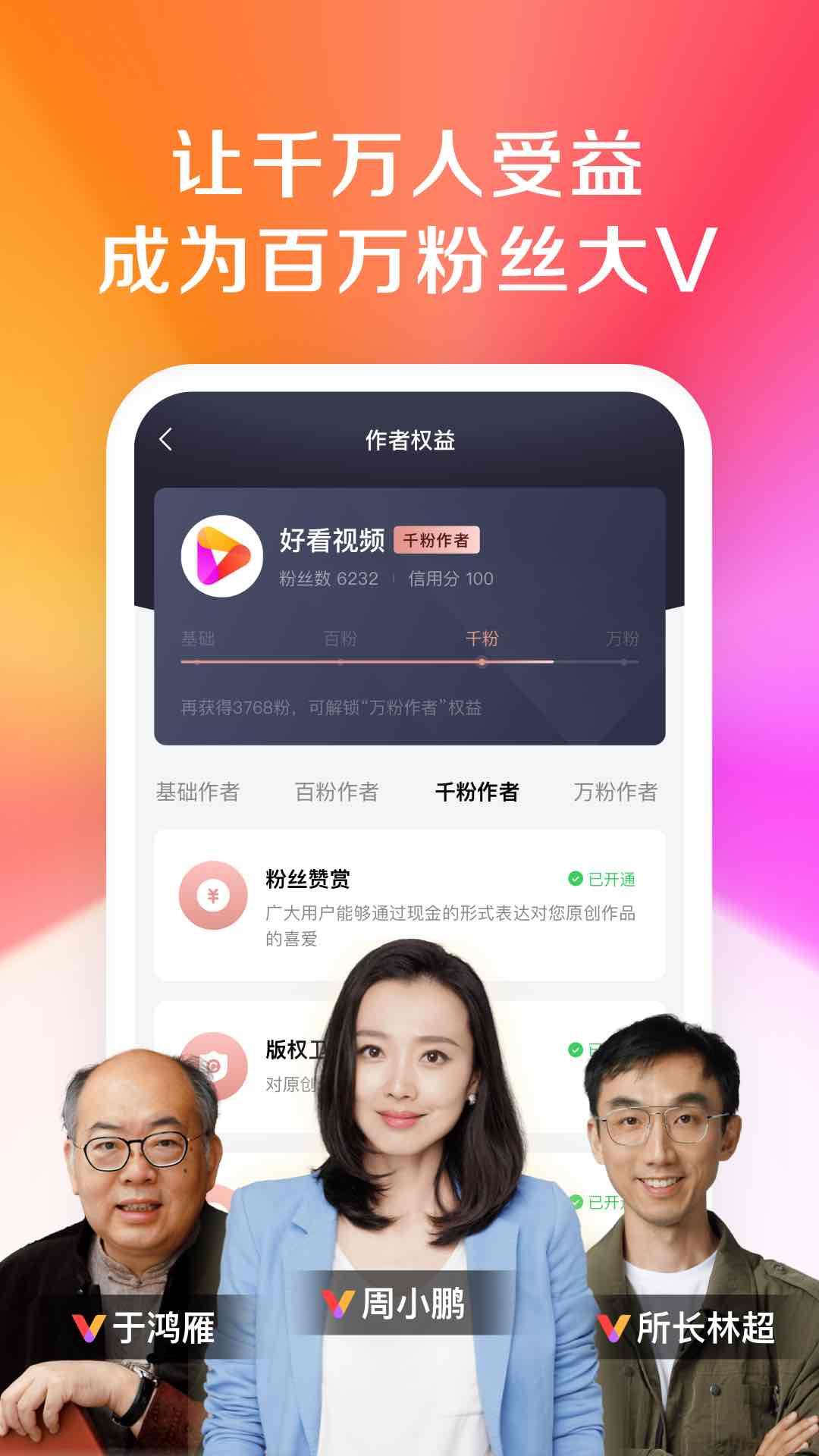 好看视频appv6.16.5.10 安卓版