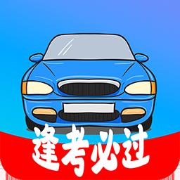 考驾照精灵appv1.0.0 安卓版