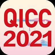QICC2021下载_QICC appv3.2021.0909 最新版