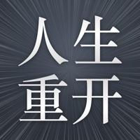 人生重开模拟器下载安装iOSv1.0 官方版