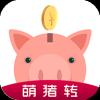 萌猪转app