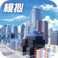 模拟小镇iOS下载安装v1.1.8 官方版