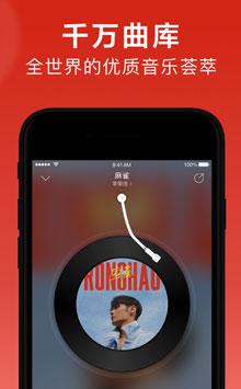 网易云音乐iPhone版v8.5.10 官方版