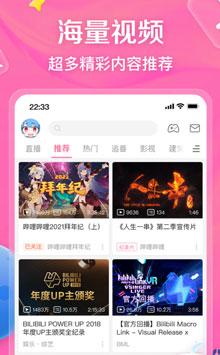 哔哩哔哩IOS版v6.39.0 iPhone/ipad版