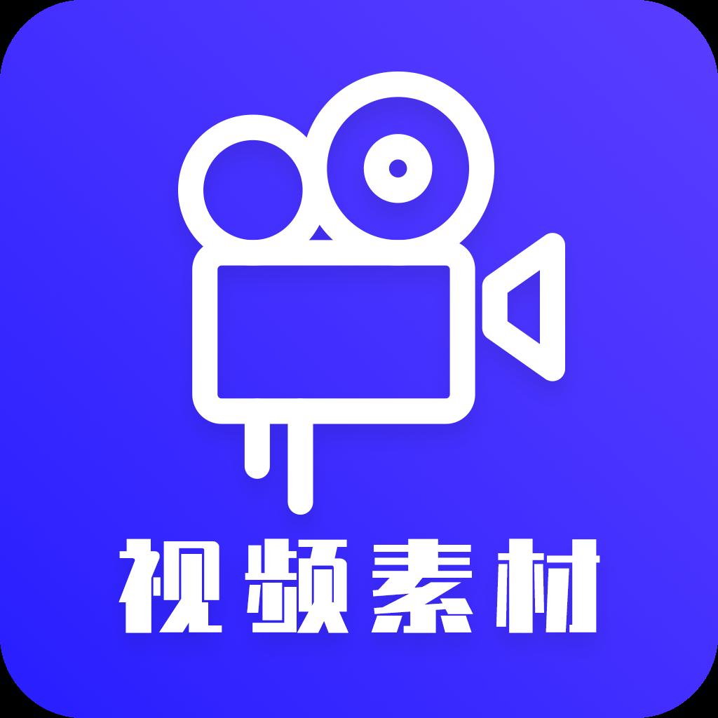 视频素材appv1.0.0 安卓版