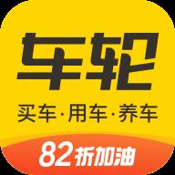 车轮查违章下载手机版v9.4.3 最新版