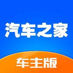 汽车之家车主版appv8.6.4.0 最新版