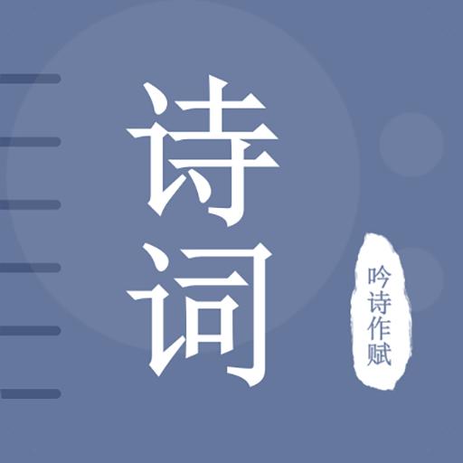 贝贝古诗词学习appv1.1 最新版