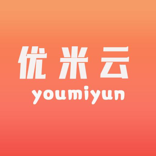 优米云app