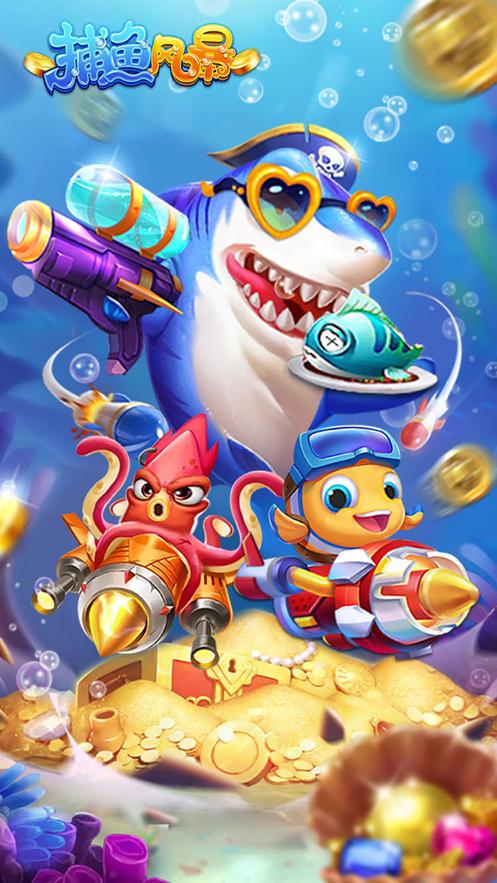 捕鱼风暴免费安装iOSv2.6 最新版