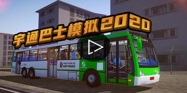 宇通巴士模拟游戏大全