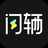 闪辆appv1.2.5 最新版
