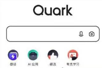 夸克网盘和百度网盘哪个好?夸克网盘和百度网盘互通吗?