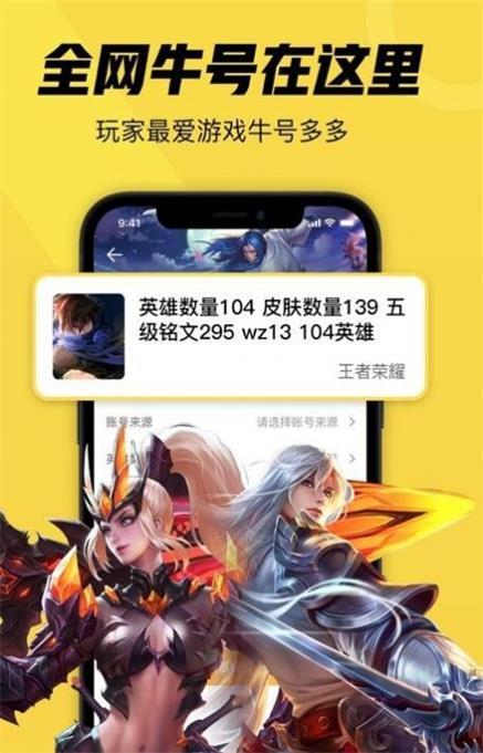 账号牛v1.0.4 官方版