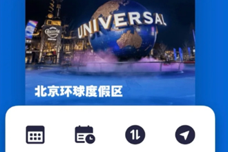 北京环球影城app哪里下载?北京环球影城app扫一扫怎么下载?