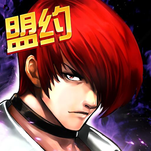 拳皇97OL手游v3.0.1 安卓版