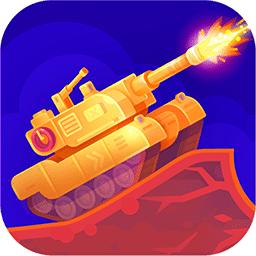 坦克消砖块v1.1 最新版