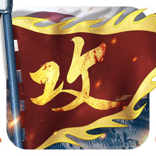 攻城掠地手游360版v13.2.8 安卓版