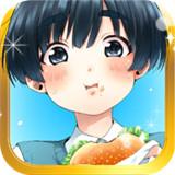 少年与美食v 2.1.1 汉化版