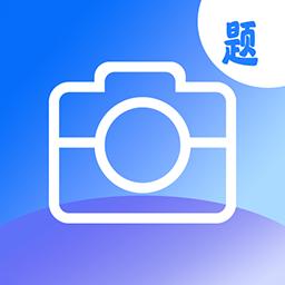 作业答案拍拍appv1.0 安卓版