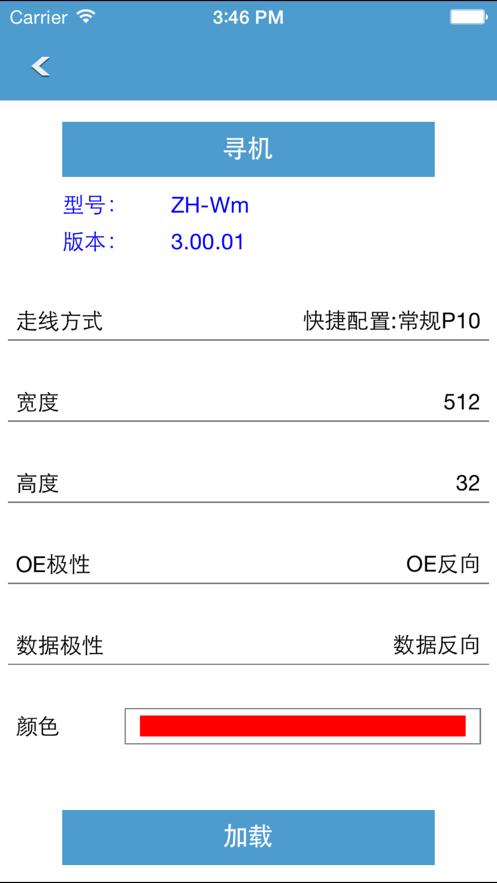 LED魔宝app苹果版v9.0.33 最新版