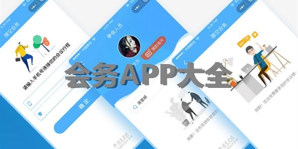 会务app大全