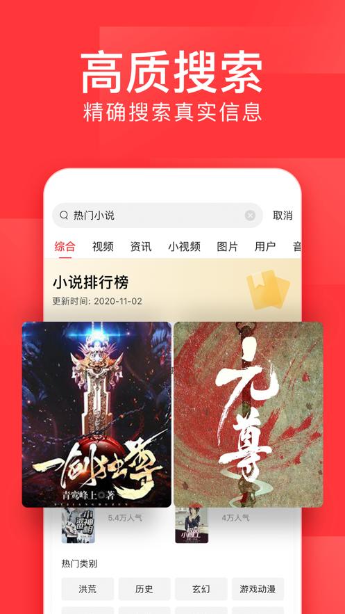 今日头条IOS最新版下载v8.4.2 苹果版