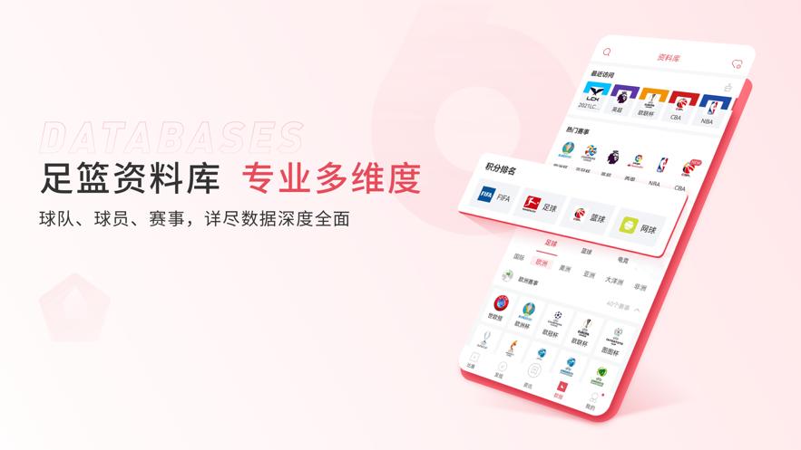 雷速体育ios最新版v6.0.1 苹果版