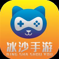 冰沙手游app