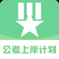 公考事业单位题库宝典v1.0.0 最新版