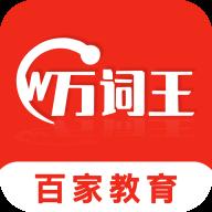 万词王appv1.0.4 安卓版