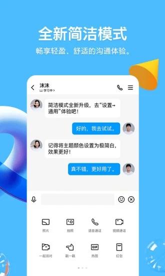 手机QQ下载安装2021版v8.8.33 官方安卓版