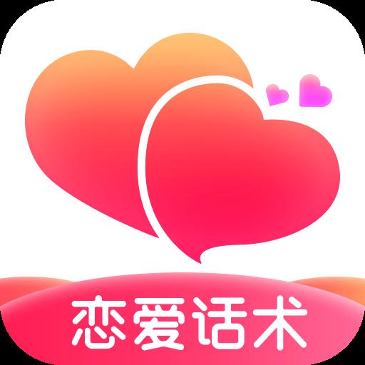 有聊恋爱话术v1.0 最新版