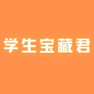学生宝藏君appv1.1.2 最新版