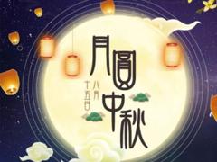 2021最新中秋节唯美祝福语大全 中秋节很走心的好听的祝福文案