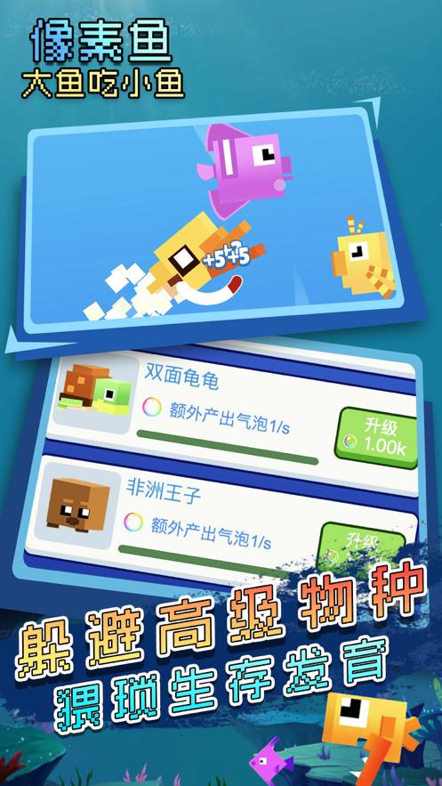 大鱼吃小鱼经典版下载iOSv1.0 官方版
