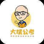 大斌公考appv1.1.6 最新版