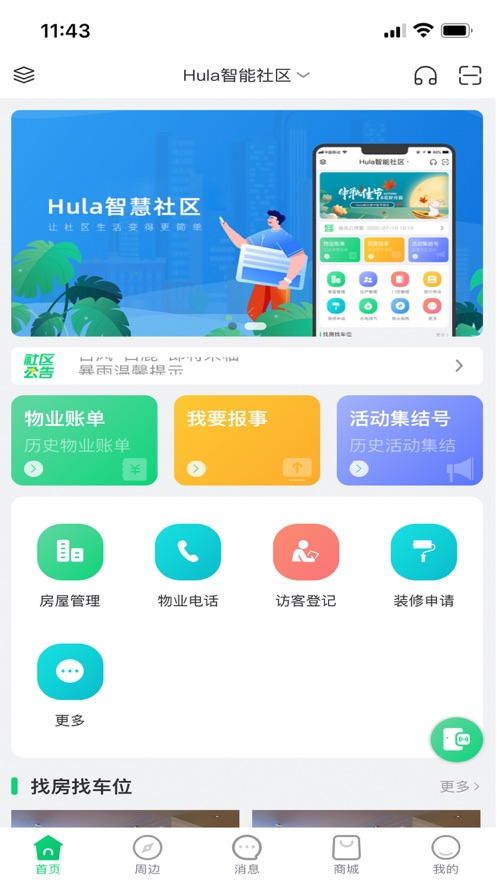 Hula家区宝appv2.0.5 最新版