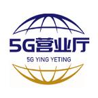 5G营业厅appv1.0.0 官方版
