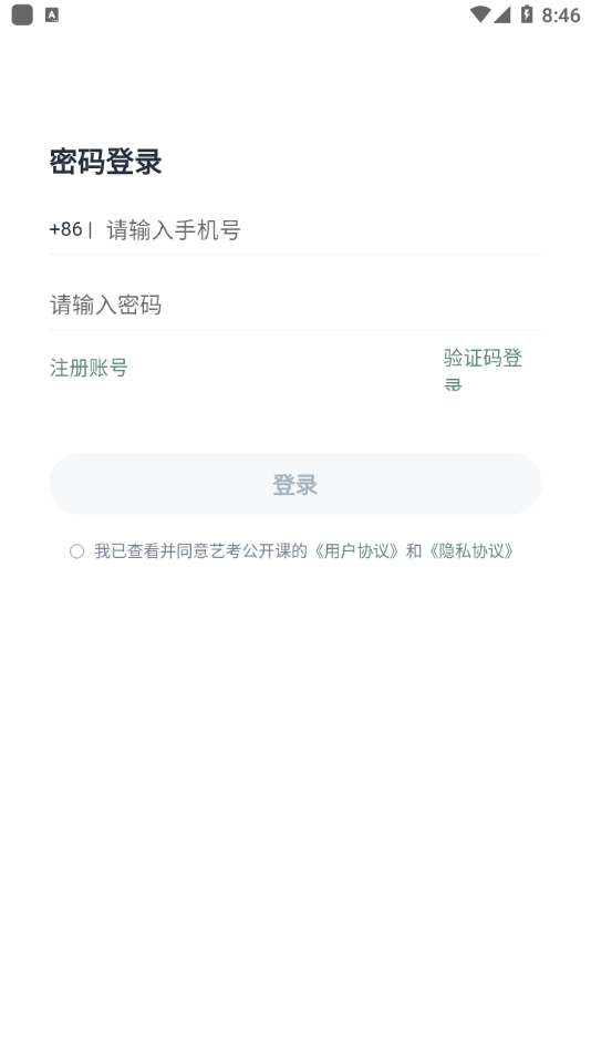 艺考公开课appv1.0.0 最新版