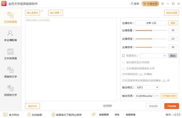 金舟文字语音转换软件v2.5.0 官方版