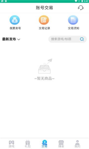 5sy手游盒子appv1.0.0 安卓版
