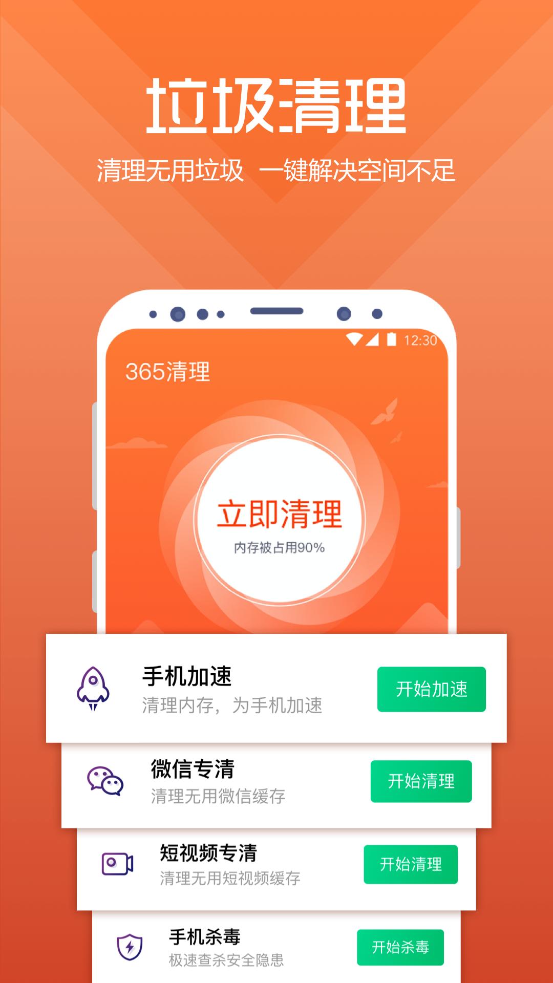365清理appv0.0.1 最新版