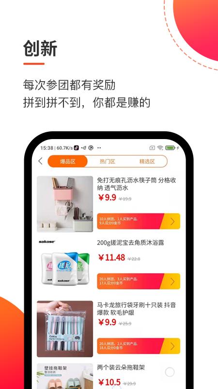 拼淘客appv1.2.20 最新版